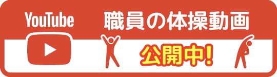 職員の体操動画公開中!
