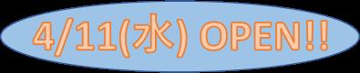 4/11(水) OPEN!!
